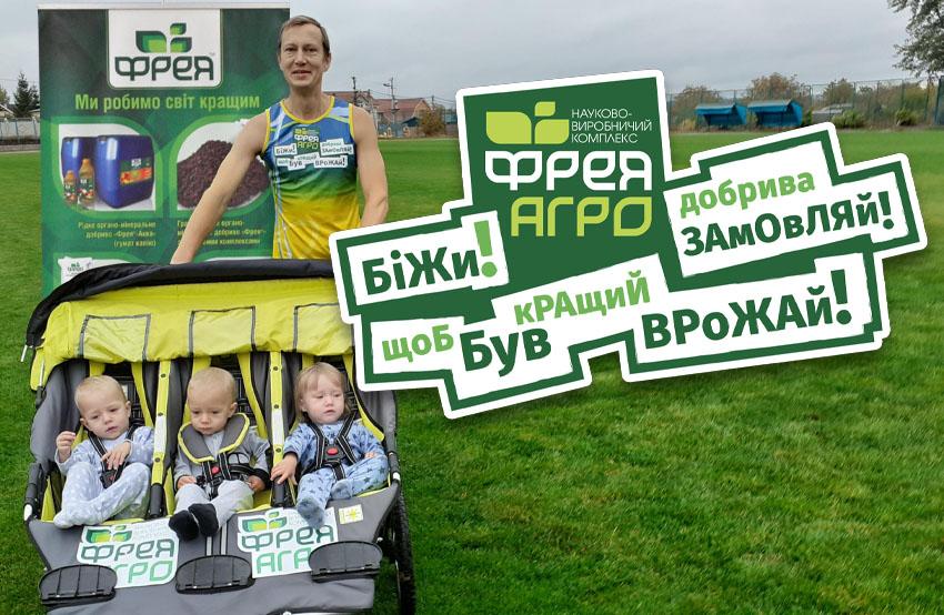"""Компанія """"Фрея-Агро"""" – спонсор Рекорду України"""